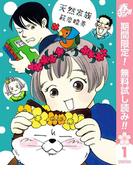 天然家族【期間限定無料】(マーガレットコミックスDIGITAL)