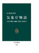 気象庁物語 天気予報から地震・津波・火山まで(中公新書)