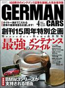 GERMAN CARS【ジャーマンカーズ】2017年4月号(GERMAN CARS)
