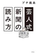 芸人式新聞の読み方(幻冬舎単行本)