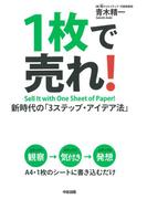 【期間限定価格】1枚で売れ!
