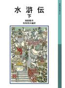 水滸伝 下(岩波少年文庫)