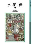 水滸伝 中(岩波少年文庫)