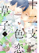 十二支色恋草子(3)(シアコミックス)