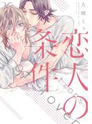 恋人の条件(ディアプラス・コミックス)