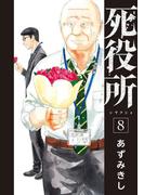 死役所 8巻(バンチコミックス)