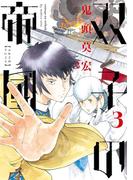 双子の帝國 3巻(バンチコミックス)