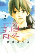 【期間限定価格】青Ao-Natsu夏(2)