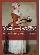チョコレートの歴史(河出文庫)
