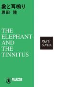 象と耳鳴り(祥伝社文庫)