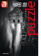 puzzle(パズル)(祥伝社文庫)