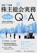新株主総会実務なるほどQ&A 平成29年版