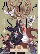 ハイラのSP ‐龍伐庁調査執行部第3課‐(4)(角川コミックス・エース)