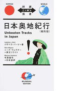 日本奥地紀行 縮約版 (対訳ニッポン双書)