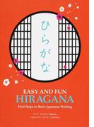 EASY AND FUN HIRAGANA First Steps to Basic Japanese Writing ひらがな