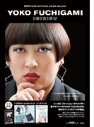 YOKO FUCHIGAMI IGIRISU 世界のYOKO OFFICIAL BOOK #BLACK