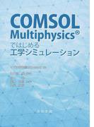 COMSOL Multiphysicsではじめる工学シミュレーション
