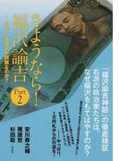 さようなら!福沢諭吉 Part2 なぜ、いま福沢が問題なのか?