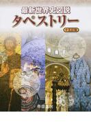 最新世界史図説タペストリー 15訂版