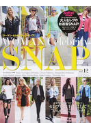 WOMAN Celebrity SNAP vol.12(2017Spring & Summer)