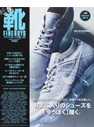 FINEBOYS靴 vol.08 自慢できるスニーカーが欲しい!