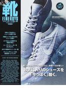 FINEBOYS靴 vol.08 自慢できるスニーカーが欲しい! (HINODE MOOK)(HINODE MOOK)