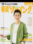 春夏かんたんソーイング ミセス版 S〜LLサイズ '17