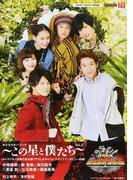 動物戦隊ジュウオウジャーキャラクターブック Vol.2 この星と僕たち (TOKYO NEWS MOOK TVガイド)(TOKYO NEWS MOOK)