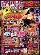 パチンコ必勝ガイド PREMIUM DVD-BOX (GW MOOK)
