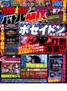 パチスロ必勝ガイド バトルMIX VOL.5 (GW MOOK)