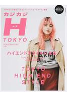カジカジH TOKYO VOL.3(2017SPRING/SUMMER STYLE ISSUE) ヘアサロンが教えてくれる「アーバンライフスタイル」提案