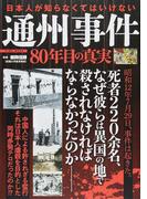 日本人が知らなくてはいけない通州事件80年目の真実