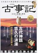 古事記 日本の神様と神社 日本最古の神話物語と八百万の神々 古代神話悠久の浪漫 完全保存版