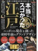 本当にスゴかった江戸 世界一の都市は日本にあった! ニッポンの現在を創った400年前のグランドデザイン