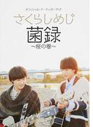 さくらしめじ/菌録 オフィシャル・アーティスト・ブック 桜の巻