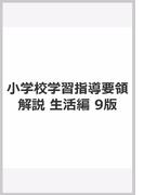 小学校学習指導要領解説 生活編 9版 平成20年8月(平成27年3月付録追加)