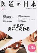 医道の日本 東洋医学・鍼灸マッサージの専門誌 VOL.76NO.3(2017年3月) 今、あえて、灸にこだわる/灸の臨床
