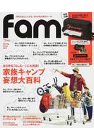 fam 2017Spring Issue あらゆる「もしも…」に大突進!家族キャンプ妄想大百科