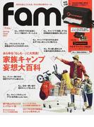 fam 2017Spring Issue あらゆる「もしも…」に大突進!家族キャンプ妄想大百科 (三才ムック)(三才ムック)