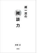 ≪期間限定 50%OFF≫【セット商品】「超一流の雑談力」シリーズ2冊セット