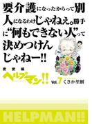 ヘルプマン!! Vol.7 密愛編(朝日新聞出版)