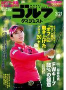週刊ゴルフダイジェスト 2017/3/21号