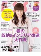 ESSE2017年4月号(デジタル雑誌)