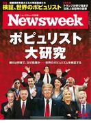 ニューズウィーク日本版 2017年 3/14号(ニューズウィーク)