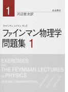 ファインマン物理学問題集 1