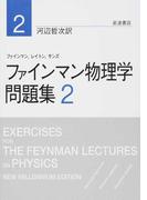 ファインマン物理学問題集 2