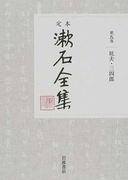 定本漱石全集 第5巻 坑夫・三四郎