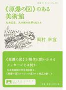 《原爆の図》のある美術館 丸木位里、丸木俊の世界を伝える (岩波ブックレット)(岩波ブックレット)
