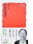 作家的覚書