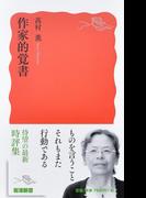 作家的覚書 (岩波新書 新赤版)(岩波新書 新赤版)